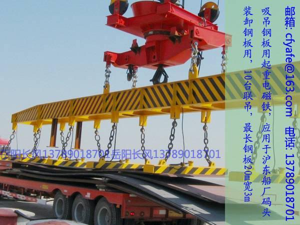 Lifting Electromagnet