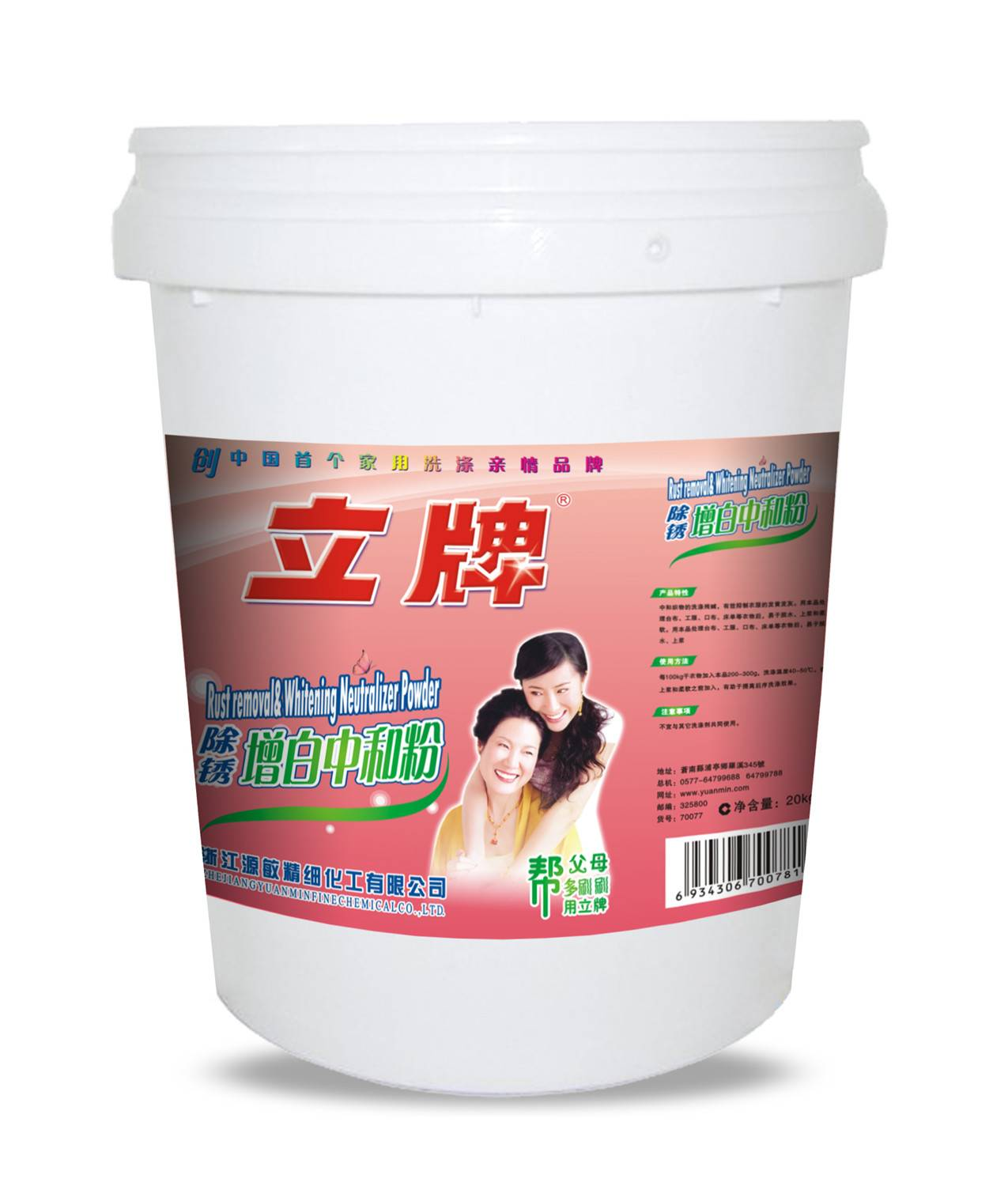 Lipai Rust-removal & Whitening Neutralizer Powder;The Laundry, Hotel Use;OEM