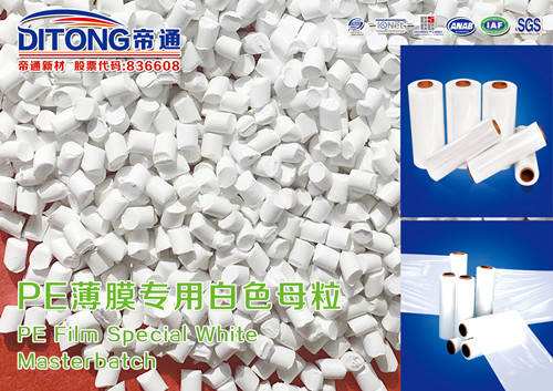 PE film white color masterbatch