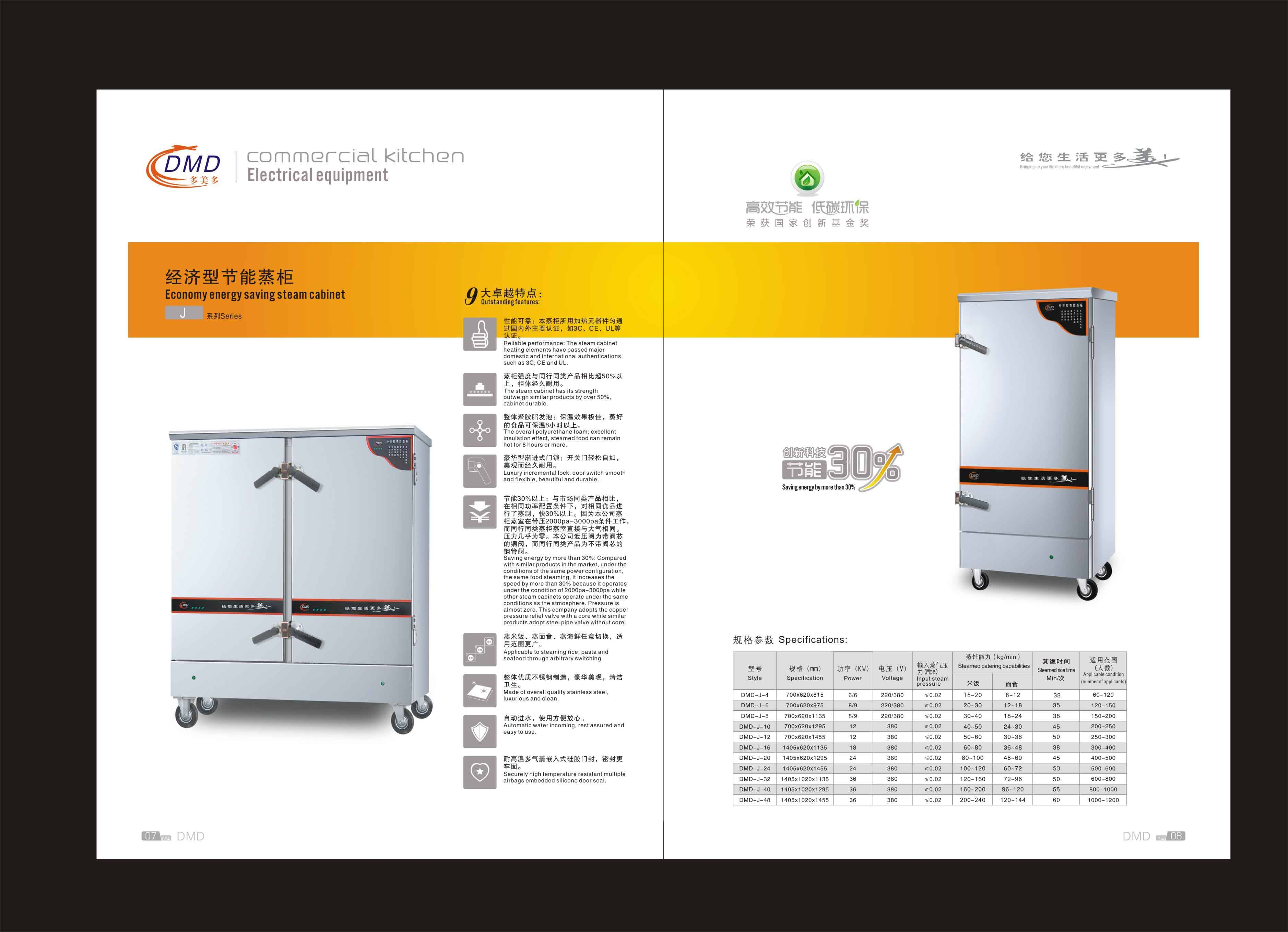 Steam supply create more economic and energy-saving electric dual-use steamed ark, steamed rice ark