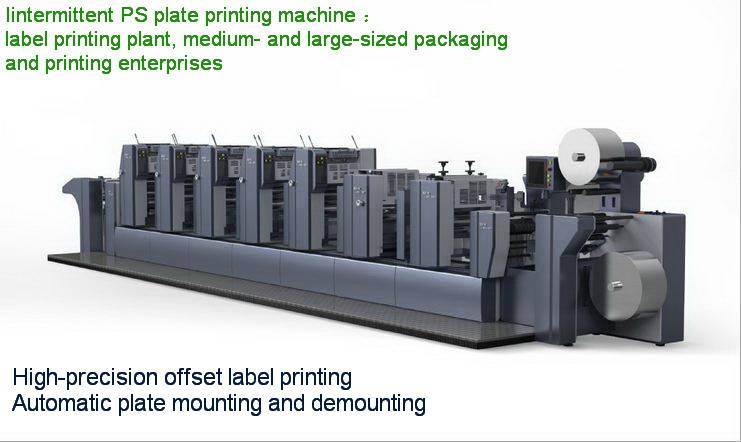 Intermittent PS plate printing machine