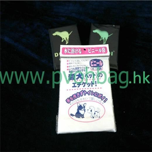 PVA flushable dog waste bag