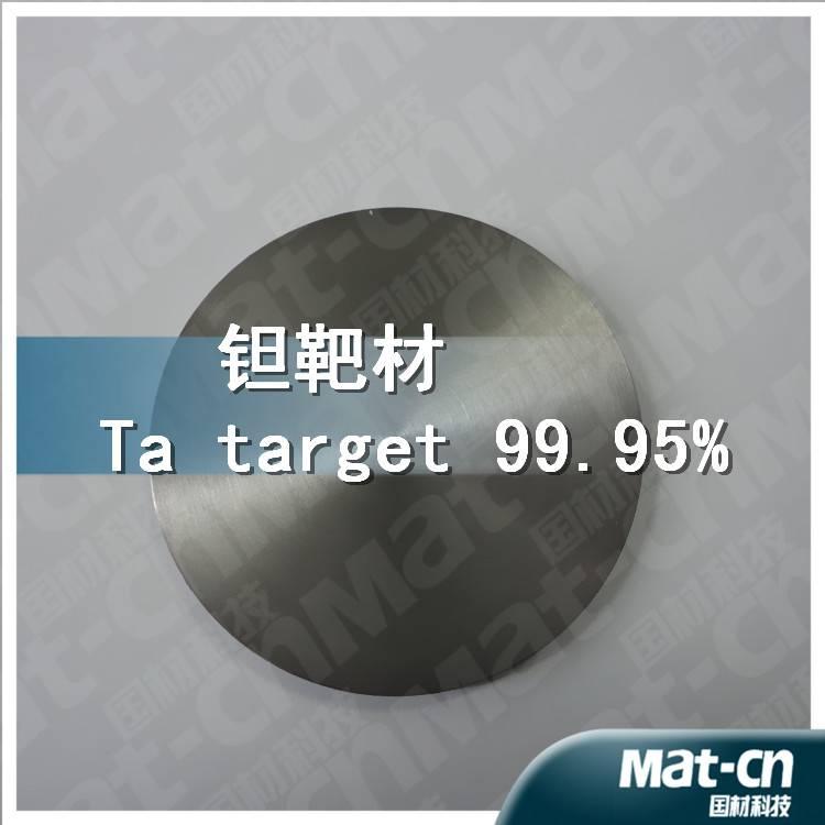 The DC sputtering Tantalum target(MAT-CN)