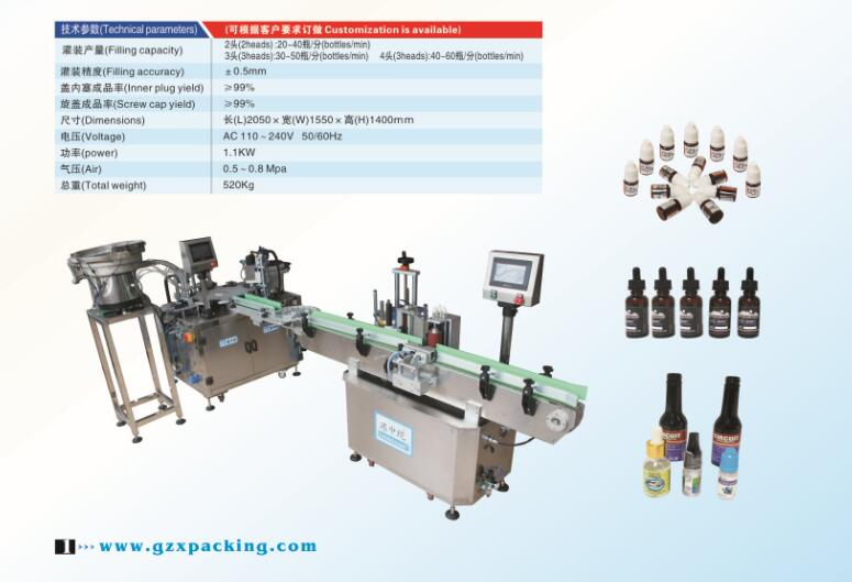 GZX-600 3 in 1 E-cigarette oil/syrup Automatic Filling Machine