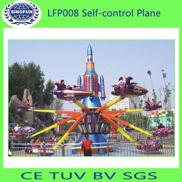 [Sinofun Rides] self-controlled plane of amusement park family rides