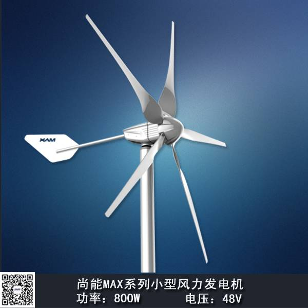 hot sell 800W 48V wind turbine