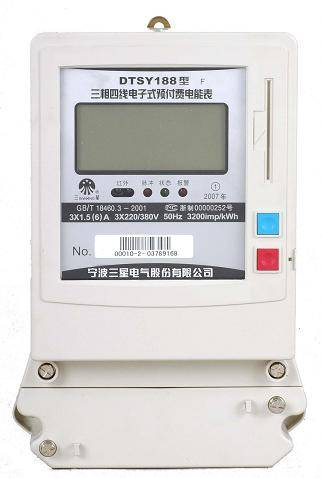 DTSY188 Three-phase electronic pre-payment kilowatt-hour meter