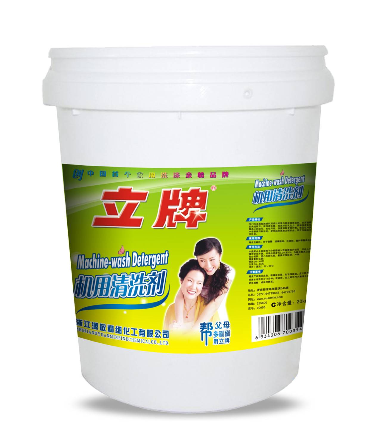 Lipai Machine-wash Detergent, 20KG, Dishiwashers Use, OEM,