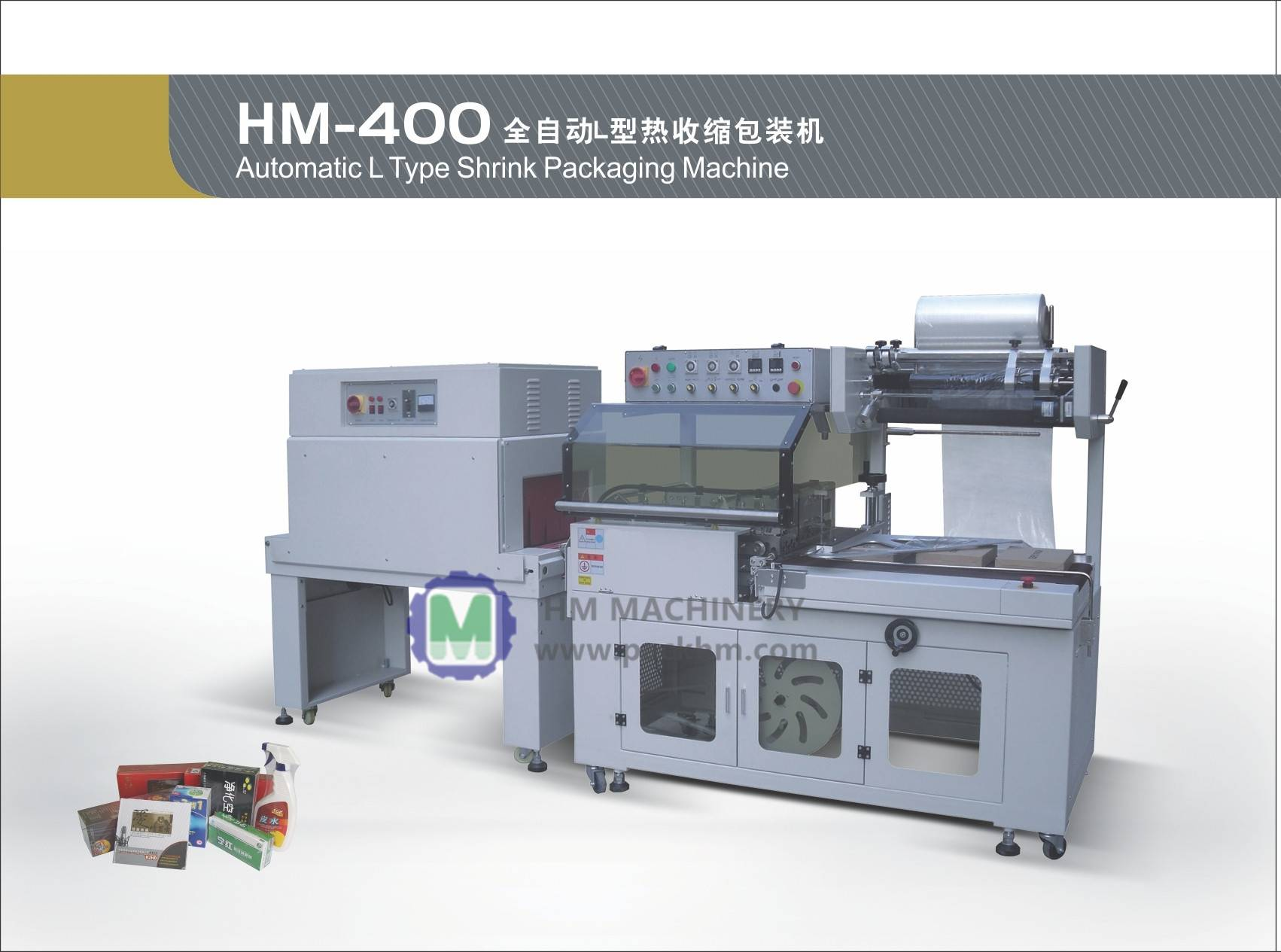 HM400 Automatic L Type Shrink Packaging Machine