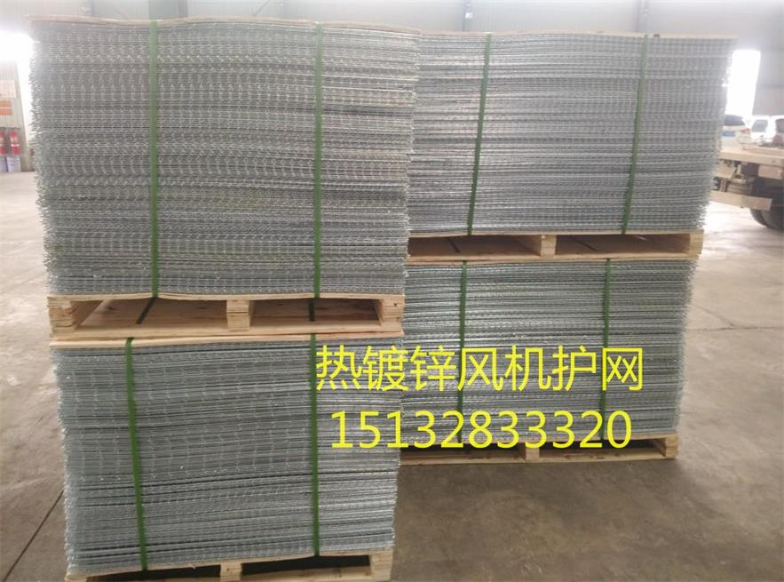 best price Iron Wire Mesh Fan Cover Guard Grid