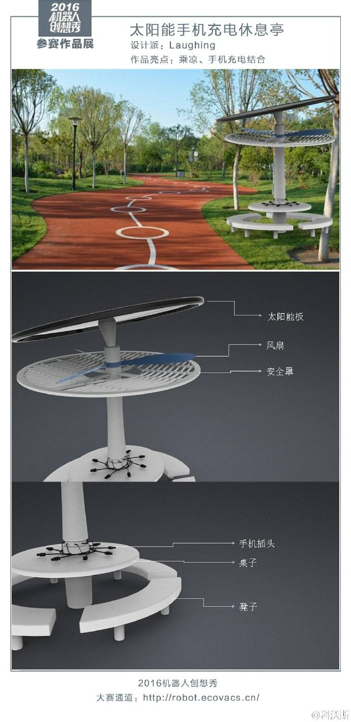 Solar cell phone charging and rest kiosk