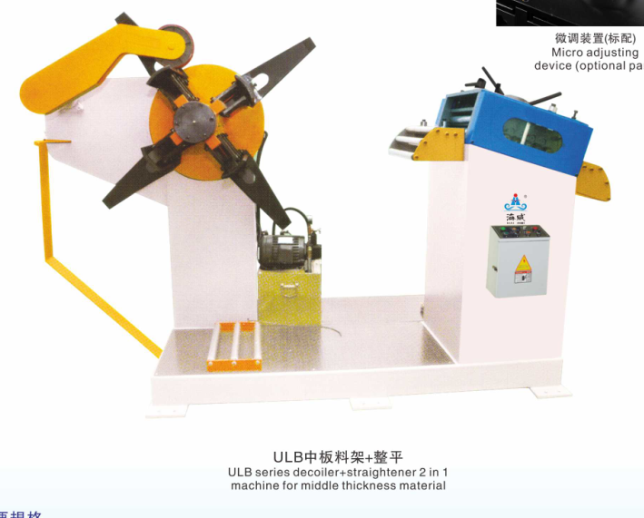 Factory price 2 in 1 uncoiler with straightener machine for middle thickness material