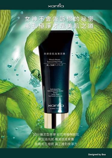 Beauty Miracle All-in-one Seaweed Mud Mask, OEM/ODM/OBM
