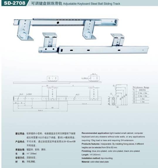 supply:SD-2708 adjustable keyboard slide track