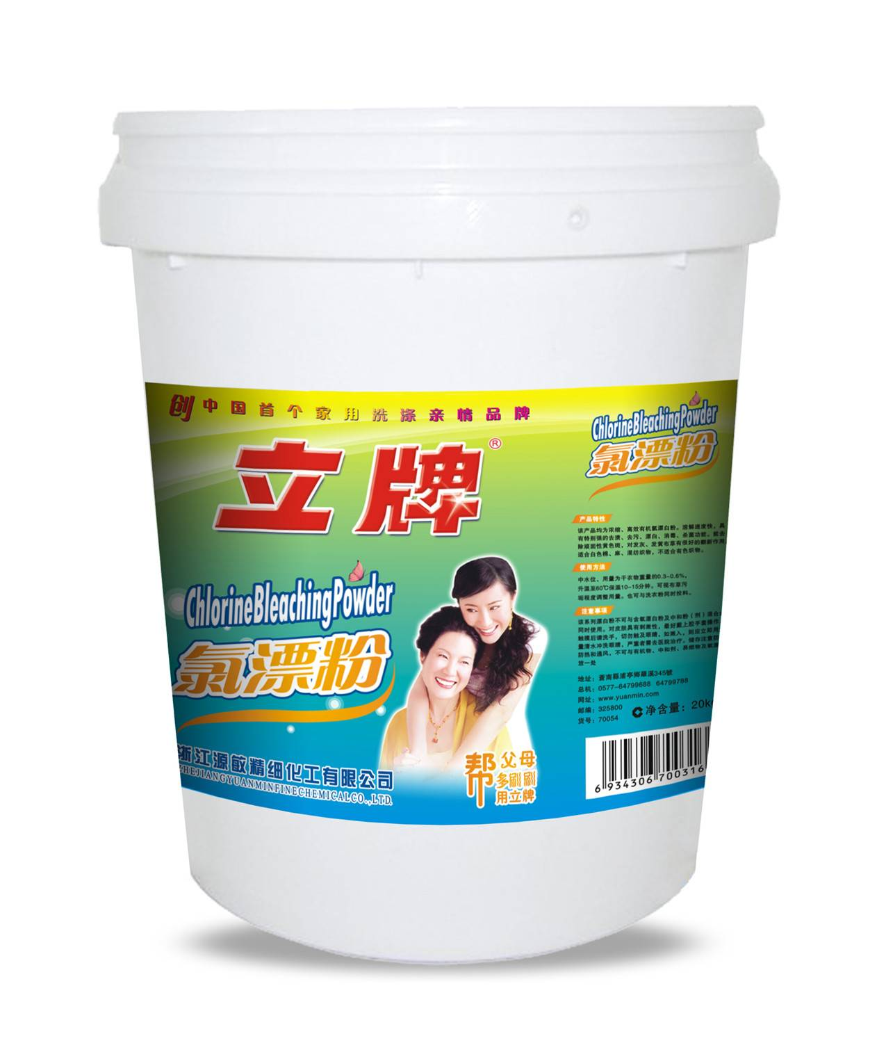 Lipai Chlorine Bleaching Powder, 20kg, Strong Scouring, Luandry And Hotel Use, OEM