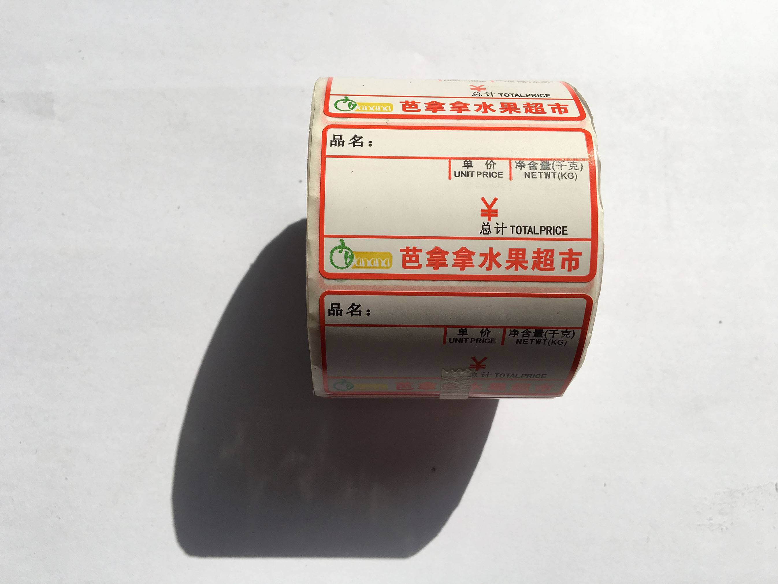 Printing Label Sticker