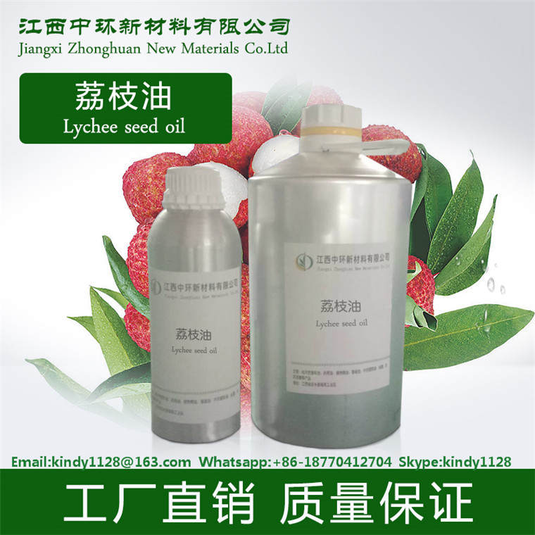 100% Natural Lychee seed oil flavour manufacturers wholesale