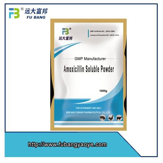 Best Quality Amoxicillin Soluble Powder