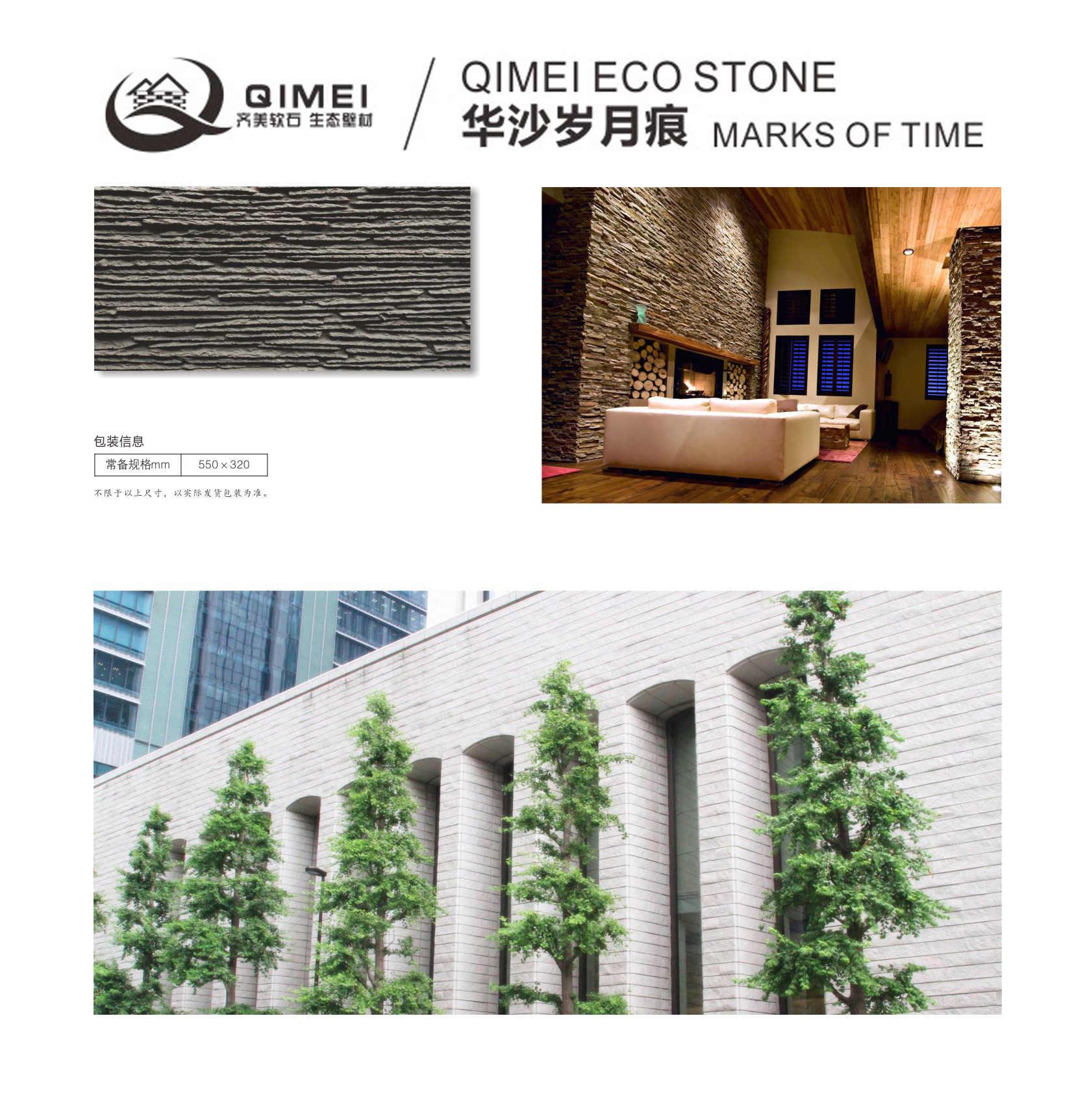 China baidai qimei mark of time flexible and soft stone
