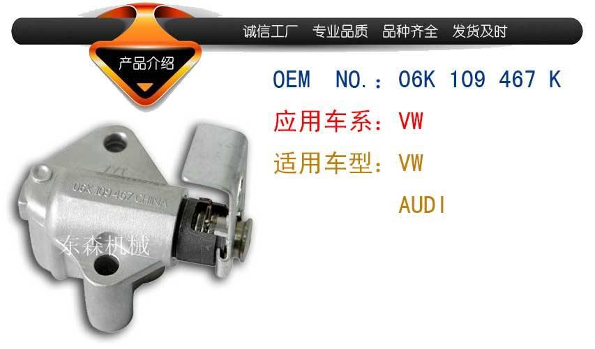 Engine Timing Chain Tensioner 06K109467K 06K 109 467 K 06K-109-467-K 06K-109-467K Tensione