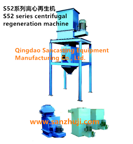 S52 series centrifugal regeneration machine