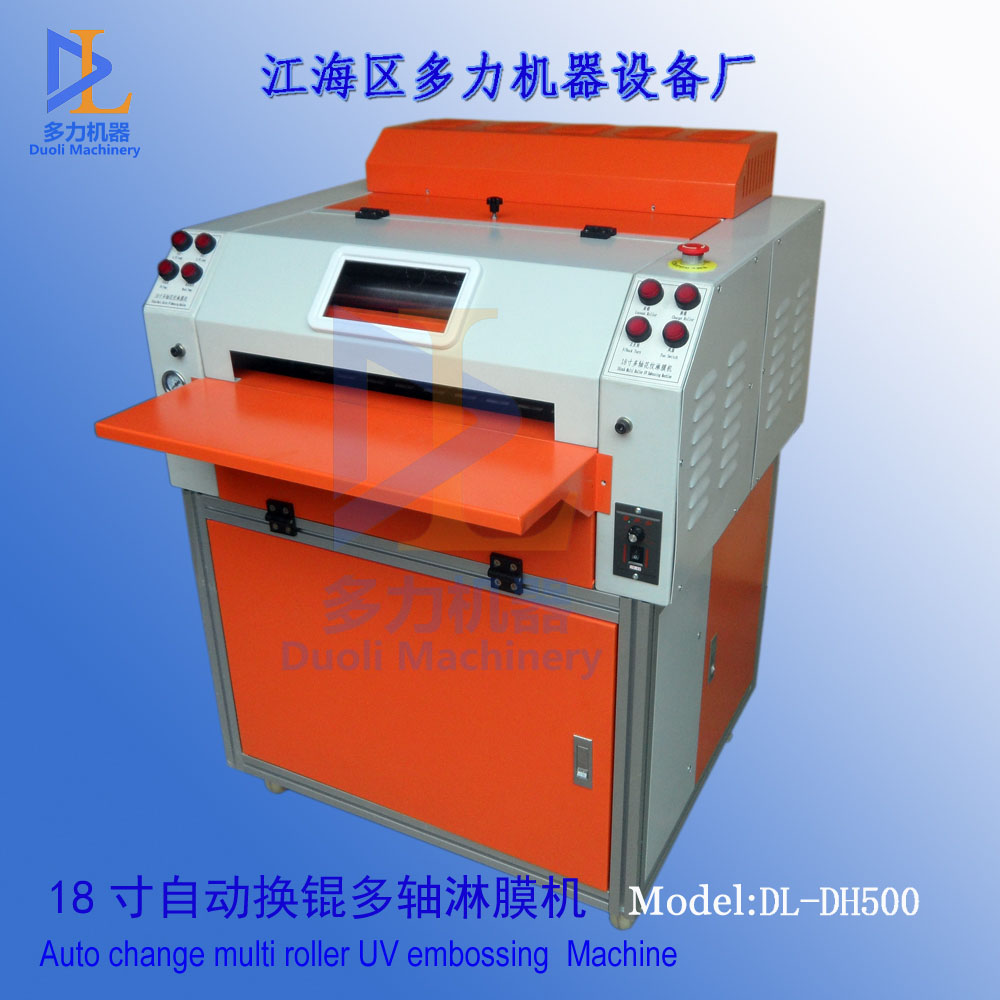 18 inch Auto Multi Roller UV Coating Machine