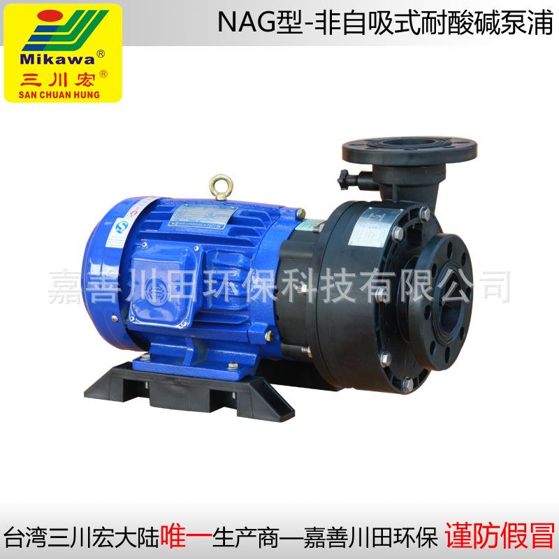 Non self-priming pump NAG6552/7552/7572/75102/100152 FRPP