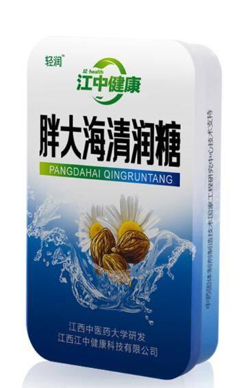 Pangdahai Throat Care Candy