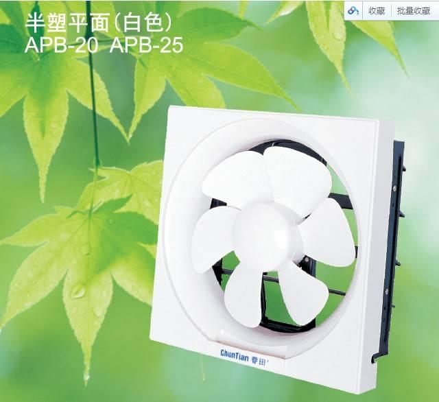 square ventilating fan