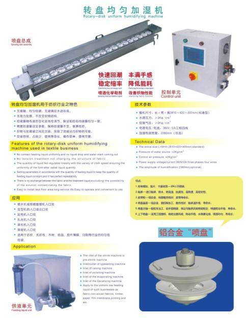 Rotary-disk uniform humidifying machine