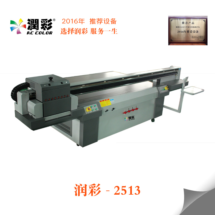High speed and high precision large format uv printers