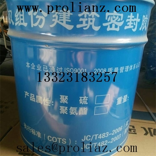 Two Component Waterproof Polysulfide Sealant