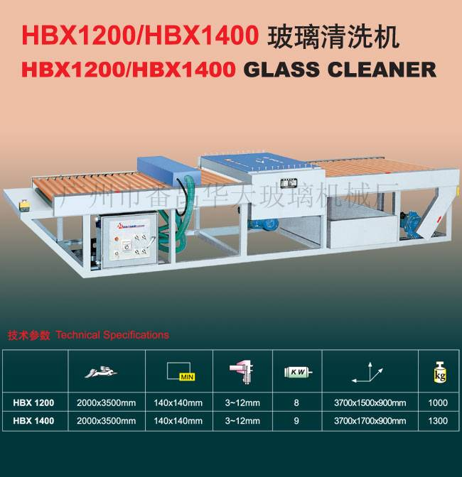 Glass Machinery/HBX1200/HBX1400 Glass Washing Machine