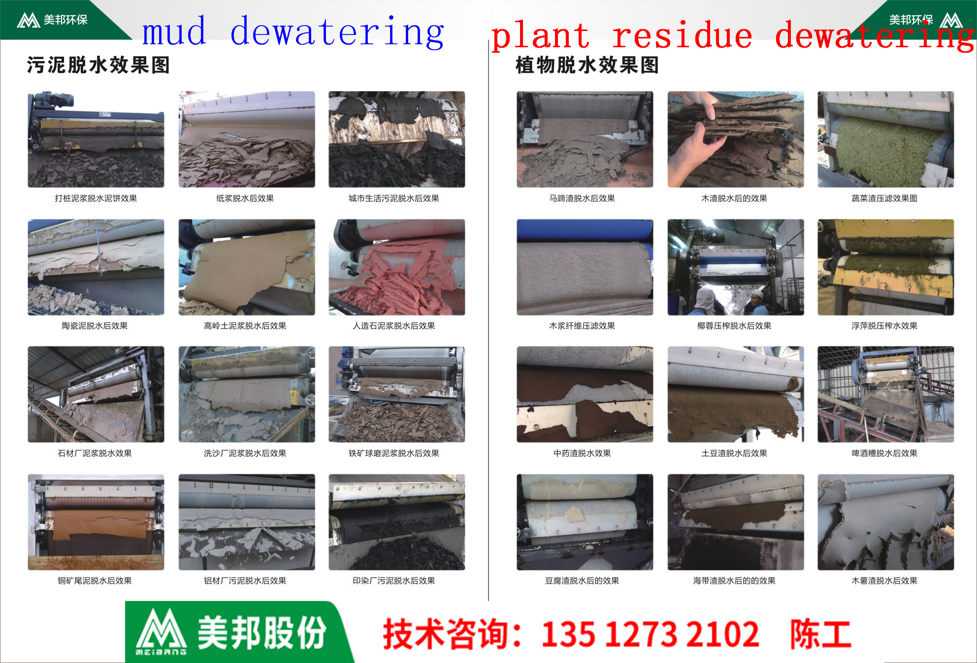 belt dewatering equipment