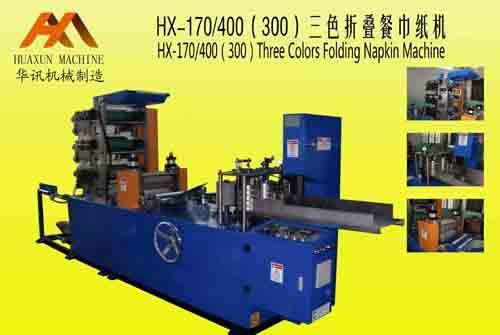 HX-170/400(300)Folding Napkin Paper Machine
