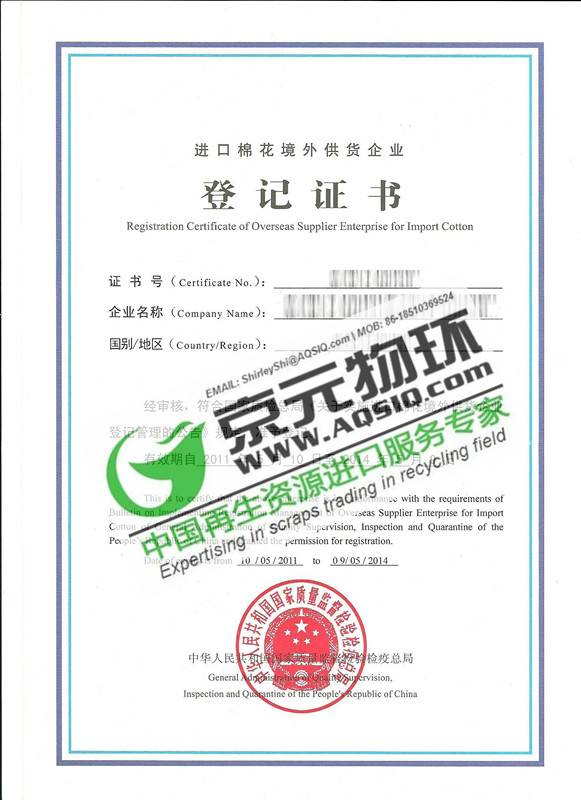AQSIQ Certificate for cotton suppliers