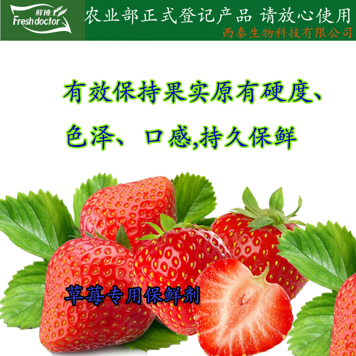 1-MCP, strawberry antistaling agent