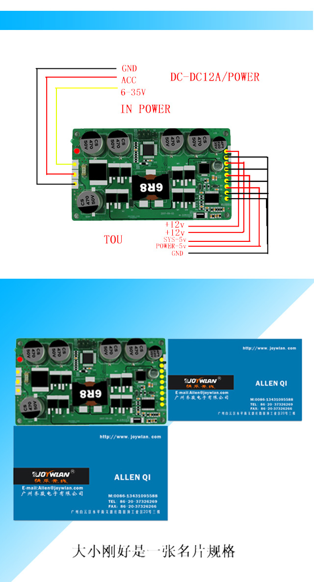 DC-DC 12A Business Card Size of High Power Automatic Boost-Down Vehicle Power Supply Module First Is