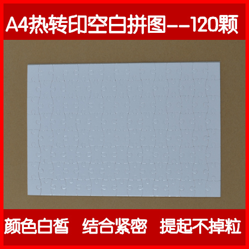 blank sublimation A4 jigsaw puzzle heat transfer photo puzzle A4