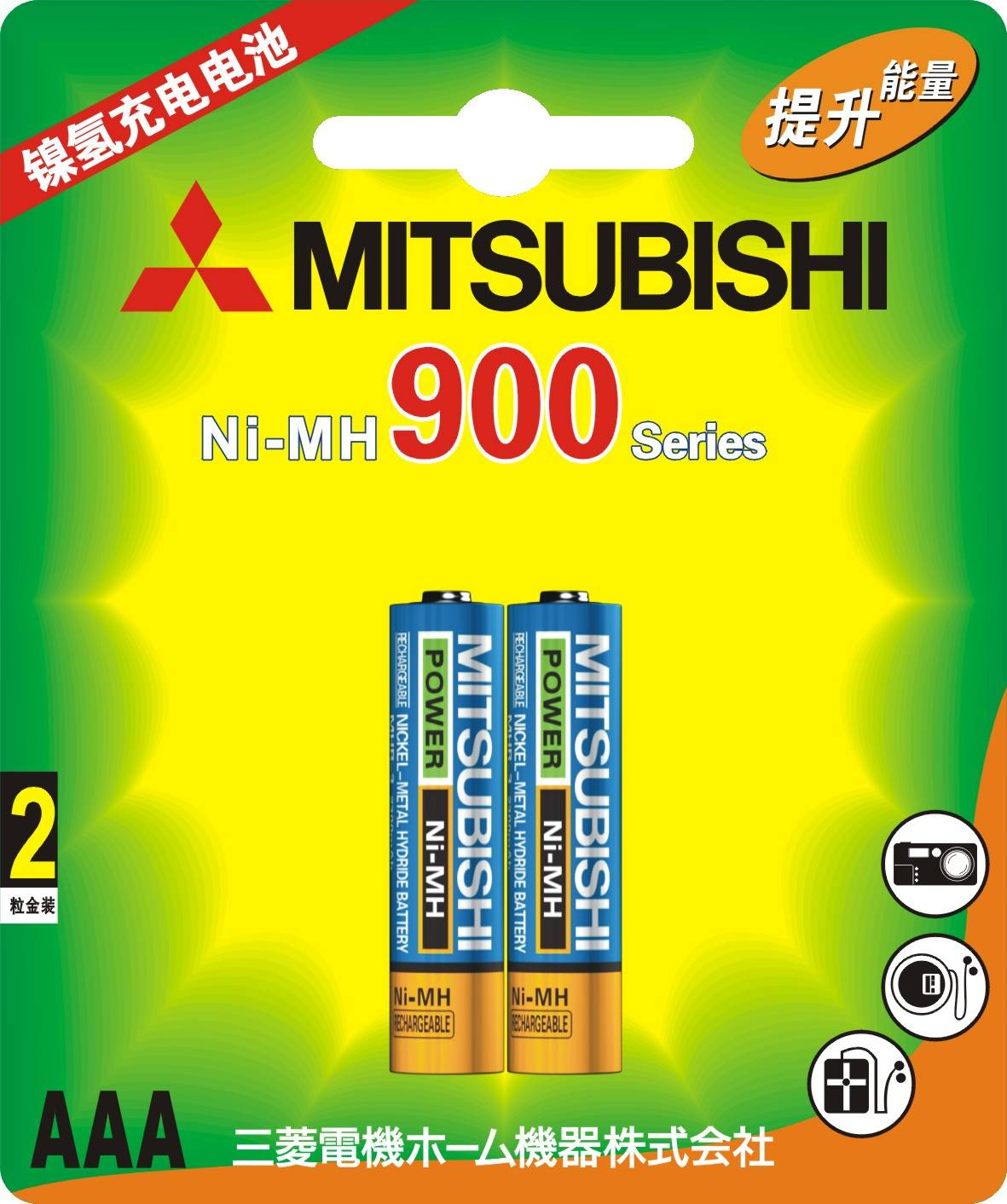 Mitsubishi Ni-MH AAA900 Rechargeable Battery