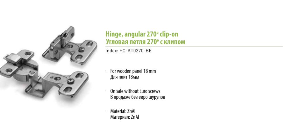 Hinge ,angle 270 degree hinge clip on
