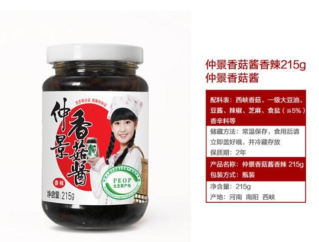 Zhongjing Hot Spicy Mushroom Sauce