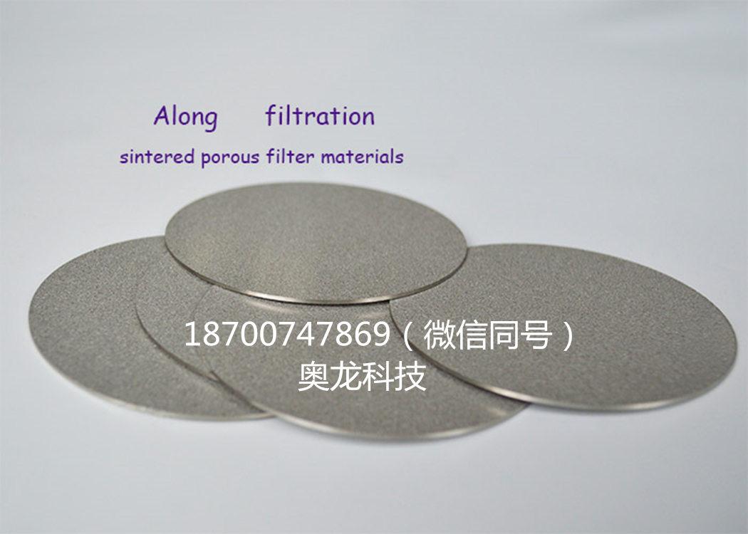 Porous metal aeration diffusers disc ozone diffusion disc micro porous metal aeration disc