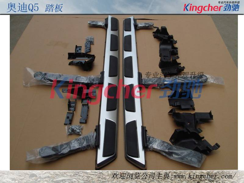 Side Step (Running board) for Audi Q5