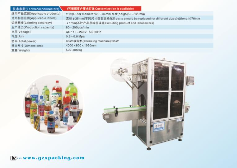 GZX-6000 Automatic sleeve labeling machine