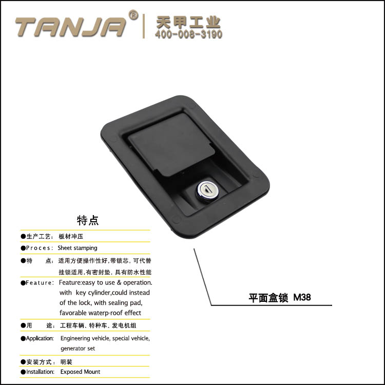[TANJA] M38 Panel Lock /Steel Flush Paddle Latch for Trailer