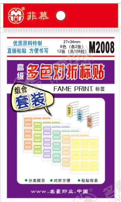 Fame M2008 Advanced Multi-Color Folded Self-Adhesive Labels (strong adhesion)