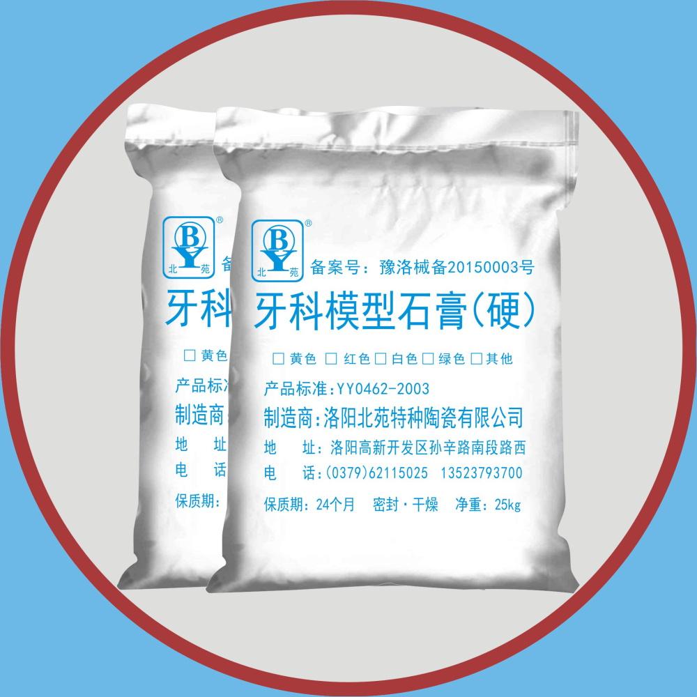 Good Quality Dental Stone Plaster