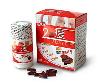 2 day diet japan lingzhi slimming formula diet pills ID:1532
