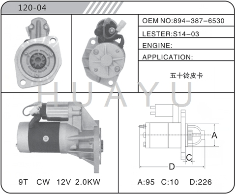 S14-03 STARTER MOTOR FOR ISUZU S14-03 894-387-6530
